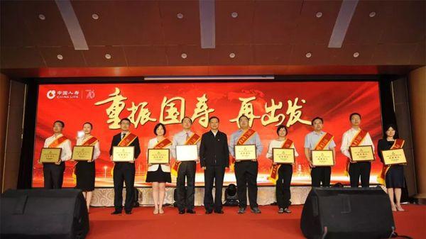 中国人寿举行2019年综合金融表彰大会