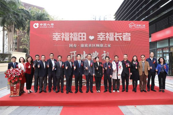 国寿・康欣社区颐康之家开业 中国人寿